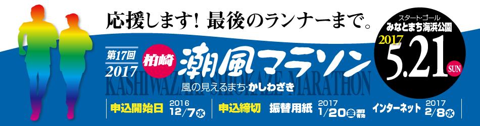 わくわくプロジェクト。02『柏崎 潮風マラソン☆2017』