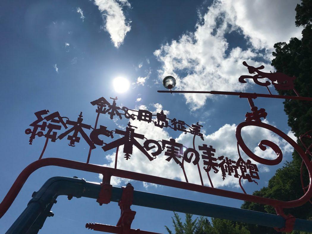 新潟観光大使。08『星峠の棚田と絵本と木の実の美術館。』