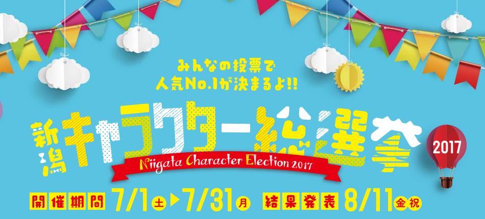 いなか日記。39『新潟キャラクター総選挙2017。』