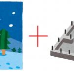 【注意点】冬場の基礎コンクリート打設って大丈夫??