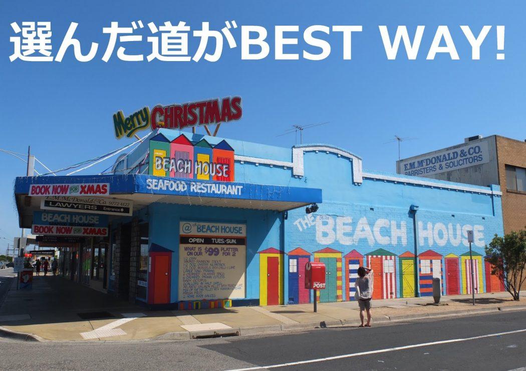 【WJD-word01】『選んだ道がBEST WAY!』