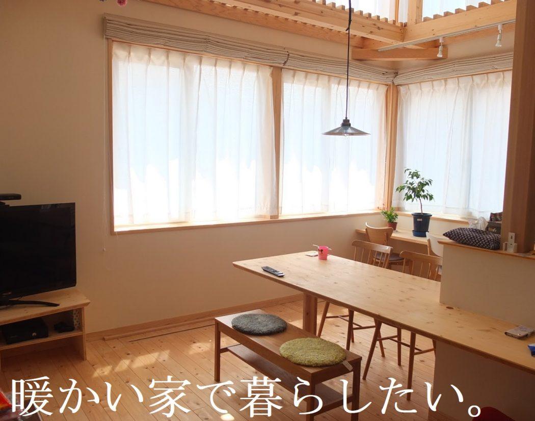 「暖かい家で暮らしたい。」叶えるために必要な要素とは。