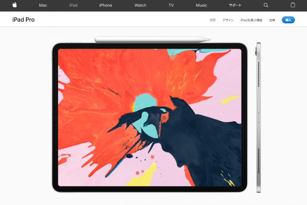 いなか日記。118『iPad Pro購入!「あら熱の冷まし方」の復習。』