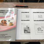 【構造】住学構造部スタート!01「本物の学校で授業!」。