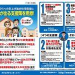 【秘訣】増税後メリット「補助金3兄弟!」FP昆さんブログ紹介。