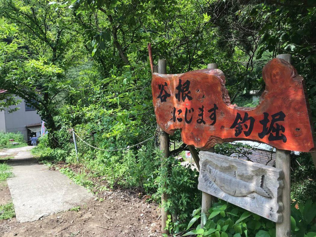 新潟観光大使。83『柏崎谷根にじます釣り堀』雪どけ水と夏休み。