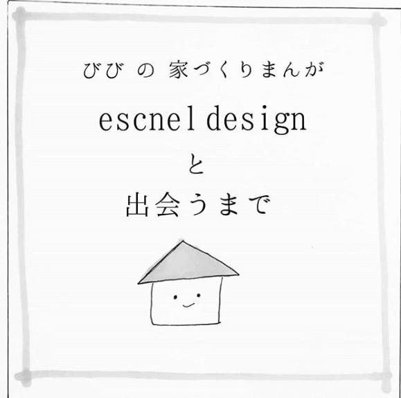 【ZZのエスネル-02】エスネルデザインがマンガになった!!+Daily Livesさんのインスタ紹介。