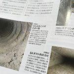 【秘訣】通風とダクトの汚れについて「空調換気設計思想」+日経ホームビルダー紹介。