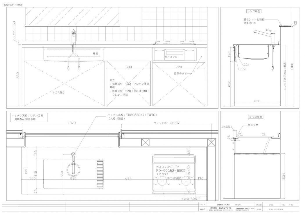 【荻曽根のエスネル‐09】造作キッチン。「手書きの要望書の暖かみ。」