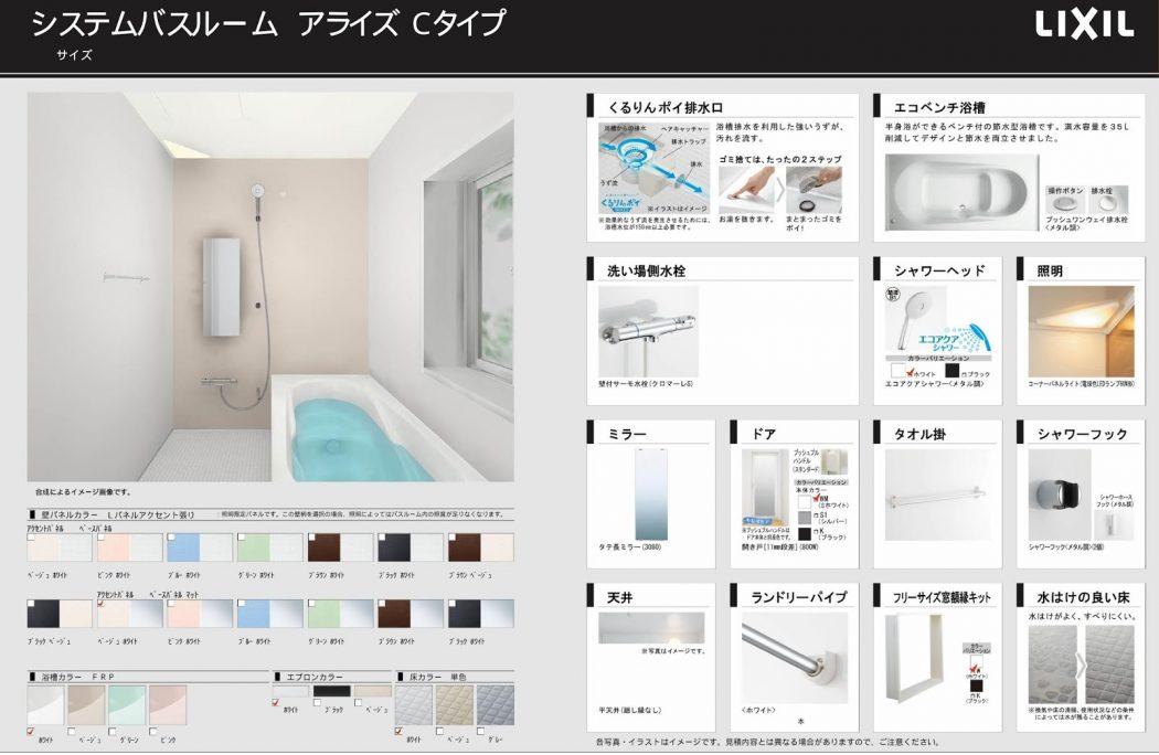 【秘訣】「浴室・トイレ・洗面台の検討」case.地蔵のエスネル
