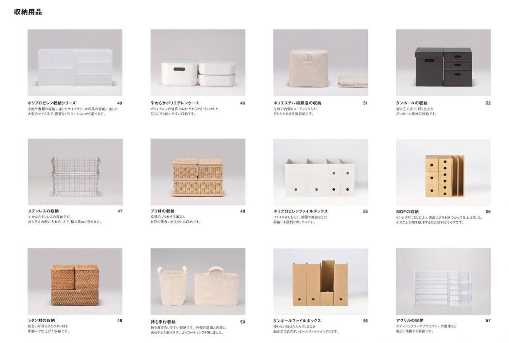 【秘訣】無印良品の収納ケースの活用「造作と既製品の採用判断」。