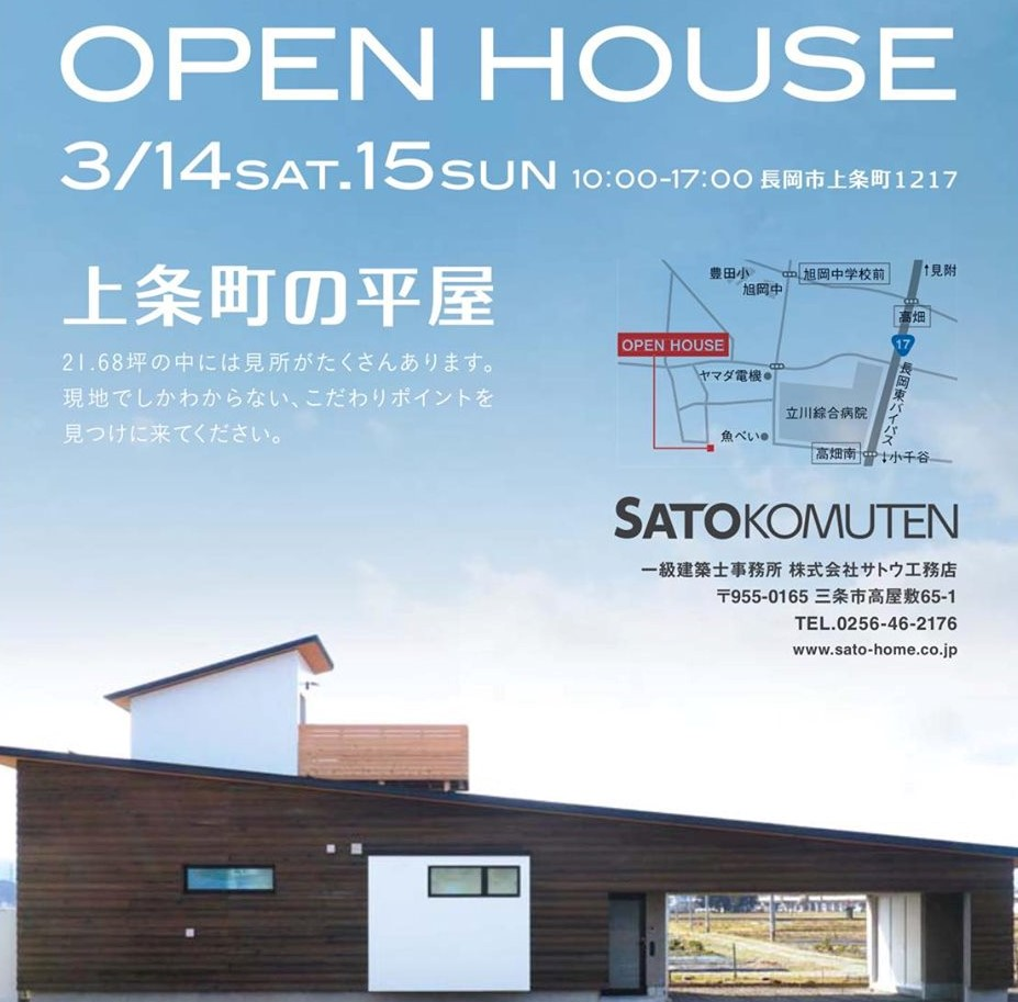 【見学会】上条町の平屋オープンハウス開催!(サトウ工務店さん)