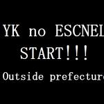 【新計画】YKのエスネル始動!初県外へ!『T様のブログ紹介』