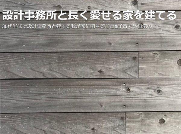 「設計事務所と <br /> 長く愛せる家を建てる」<br />