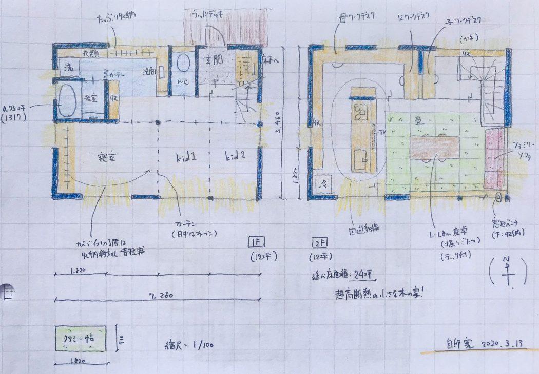 【自邸プロジェクト-02】設計者の自邸・建てるまでの思考経緯。『子供が与えた住への影響。』