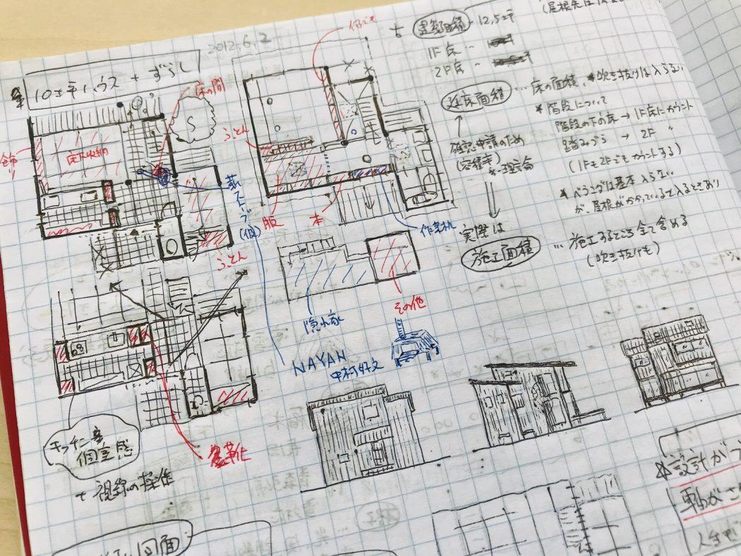【自邸プロジェクト-03】過去の自邸検討を振り返える。『建築旅ノートvol.1(2012)』