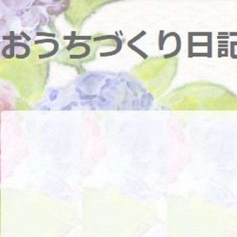「おうちづくり日記」<br />