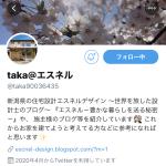 【ツイッター始めました】サポーターtakaさん紹介♪