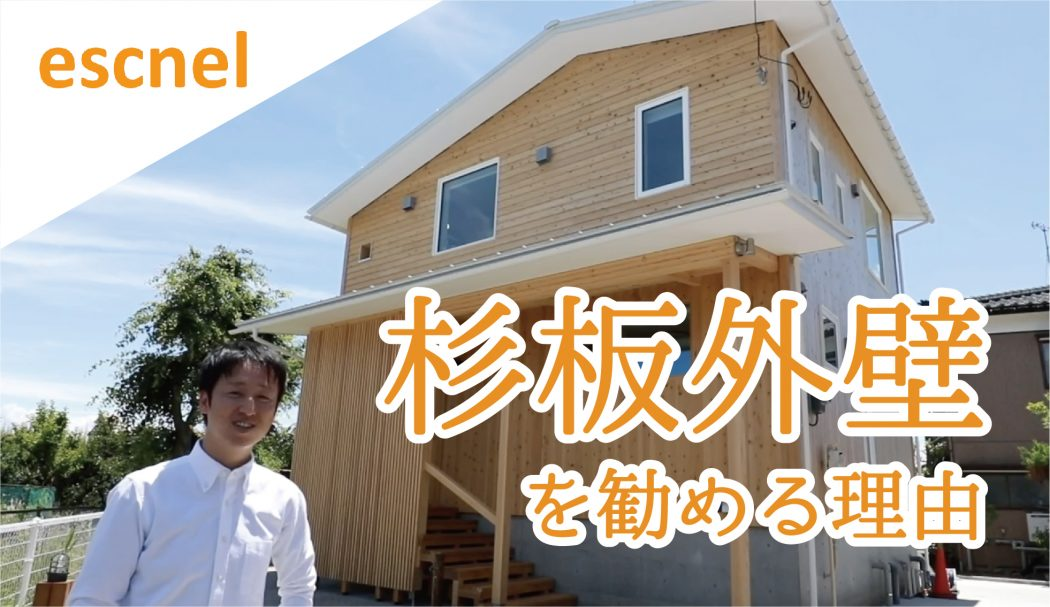【esTV】『杉板外壁』を勧める理由。case.荻曽根のエスネル