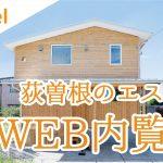 【esTV】『荻曽根のエスネルWEB内覧会』開催。