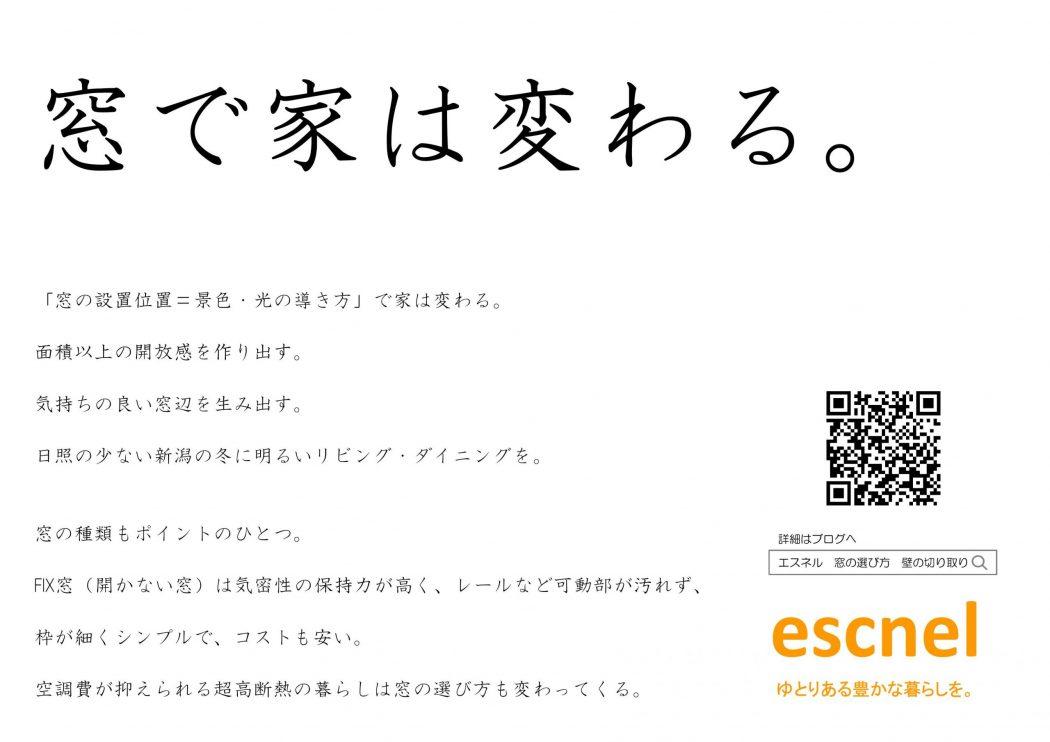 【中野のエスネル-09】『コンセプトノート。』ダイジェスト写真紹介。