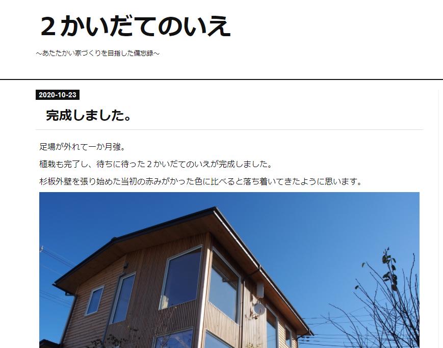 【中野のエスネル10】『2かいだてのいえ完成。』O様の感想。大工造作TV台・完成気密C=0.1・夕日の家。