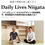 【SDGs】Daily Lives Niigata掲載『新潟県産杉の活用を進める理由とは。』エスネルデザイン×宮崎建築。