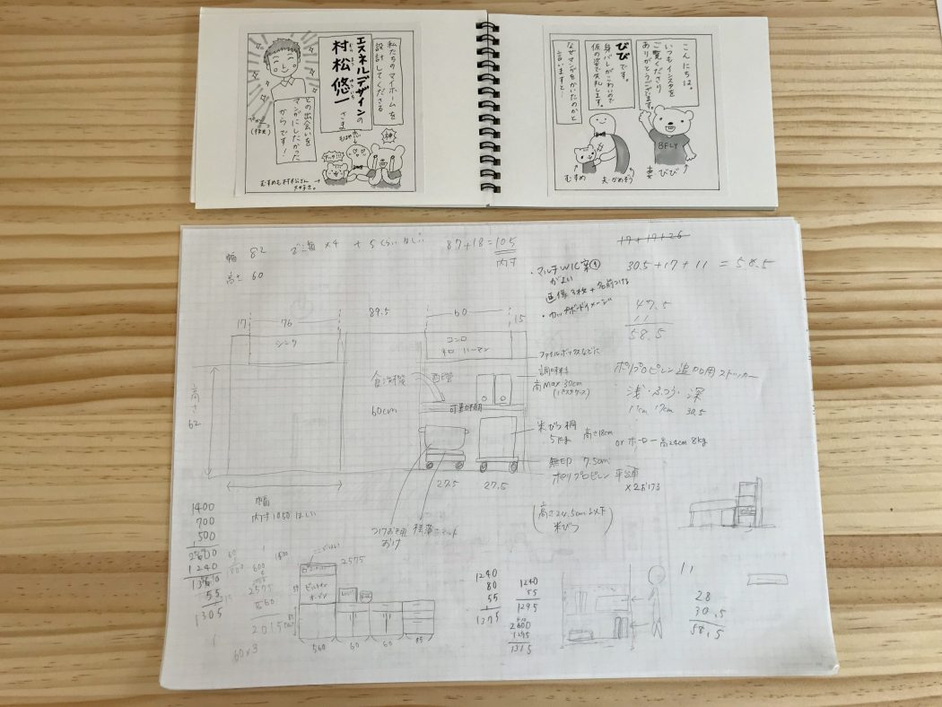 【地蔵のエスネル-13】奥様の『収納検討メモ・マンガ』公開♪