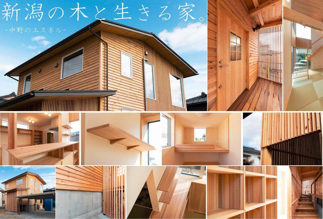 【環境】『木づかいコンペ2020』に応募。県産材振興への想い。case.中野のエスネル。