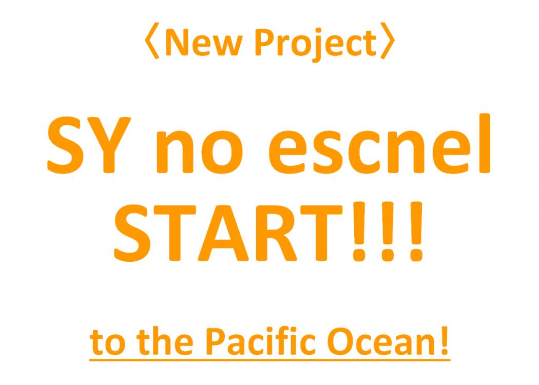 【新計画】SYのエスネル始動!エスネルの旅は太平洋側へ。『F様の家づくりブログ紹介。』