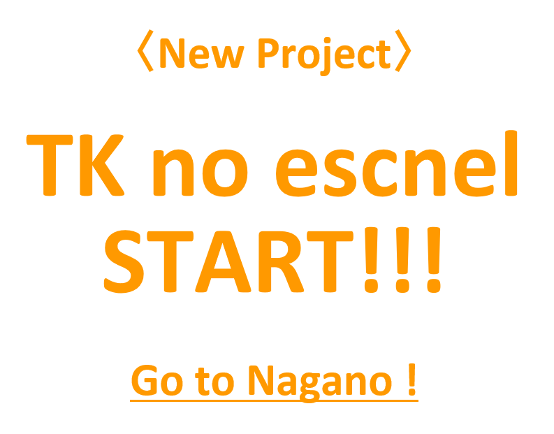 【新計画】TKのエスネル始動!エスネル初の長野県へ。『W様の家づくりブログ紹介。』