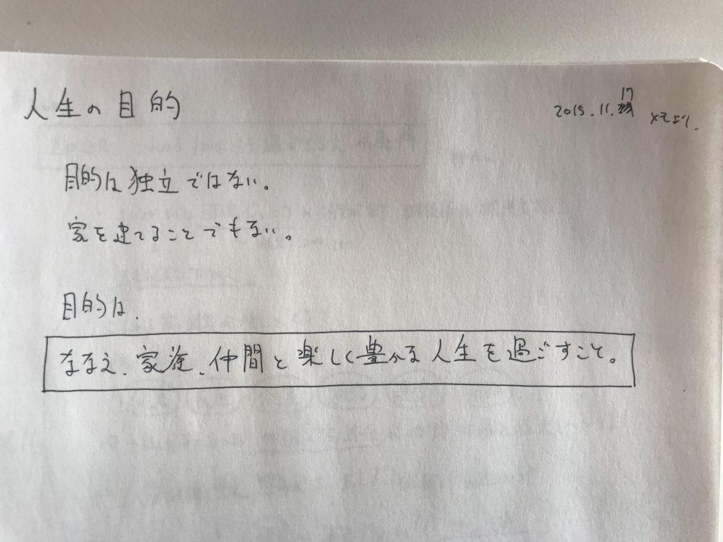 【人生ノート】『家を建てる理由。人生の目的。』-29歳、独立前-
