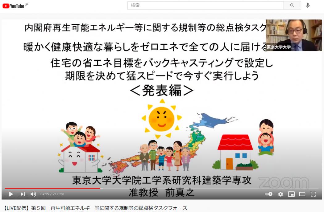 【低炭素】前先生『健康快適な暮らしをゼロエネで全ての人に届ける。』内閣府youtube紹介。