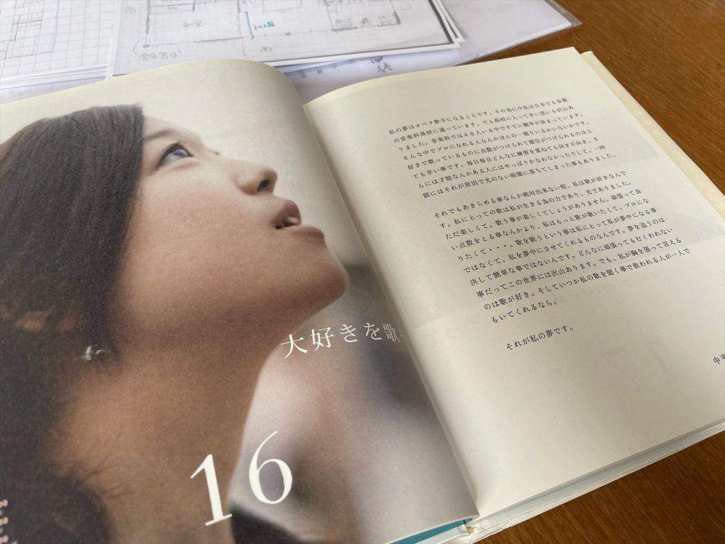 【本紹介】『1歳から100歳の夢』日本ドリームプロジェクト。-子供にも大人にも最高にお勧めの本-