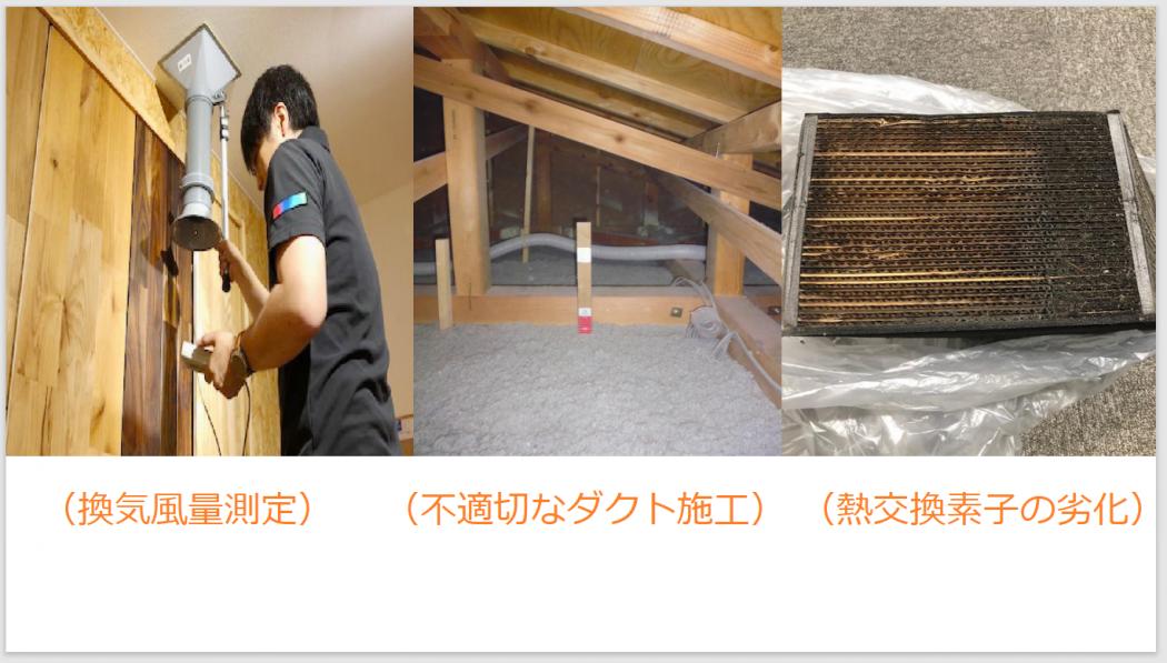 【渋谷さん発表③】『換気不足のリスク』CO2、カビ。『換気設備選定の注意点。』