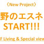 【新計画】『天野のエスネルSTART!』2階リビングから特別な景色を。「A様の家づくりブログ紹介。」