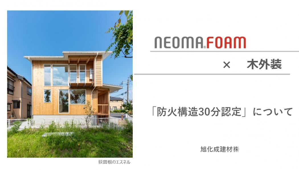 【メディア】旭化成建材さん資料にエスネル掲載。『認定防火構造の木の家。』