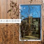【新計画】escnel Art project『木と緑の芸術祭』START。木の家を建てるという芸術表現。