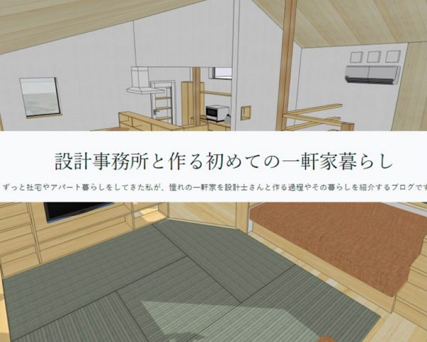 「設計事務所と作る初めての一軒家暮らし」