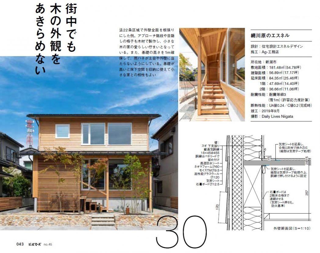 【メディア】建築知識ビルダーズに掲載『設計上手の外観ルール』。case.網川原のエスネル