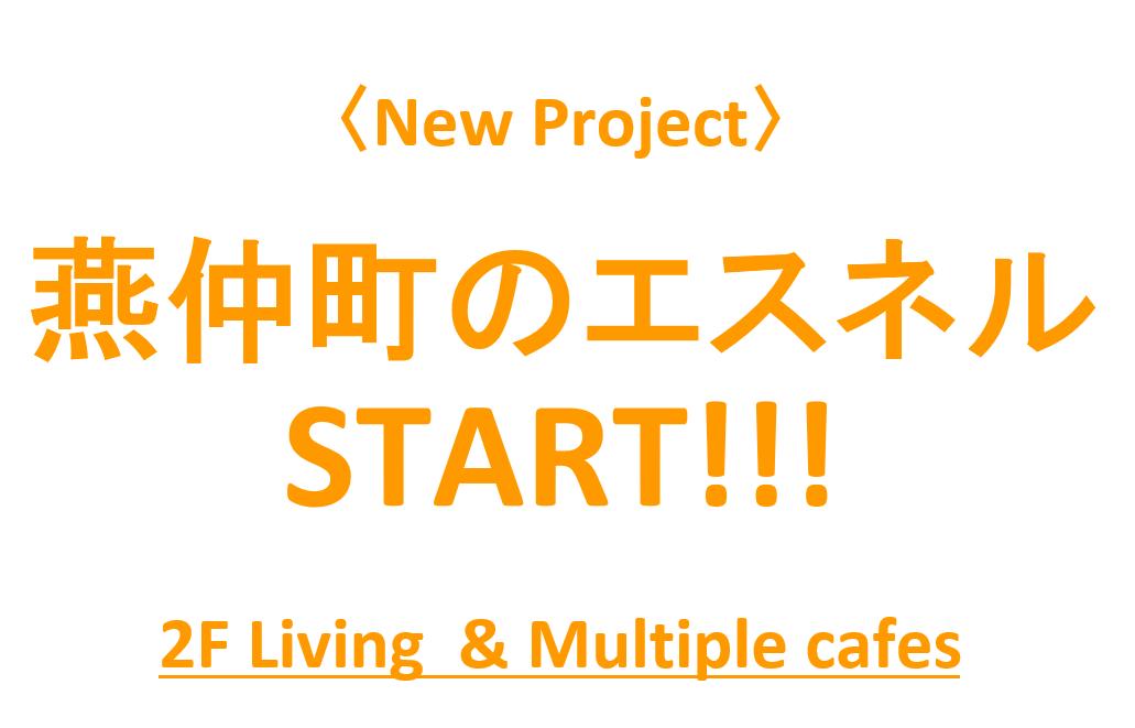 【新計画】燕仲町のエスネル始動!複数のカフェのある家。『I様の家づくりブログ紹介。』
