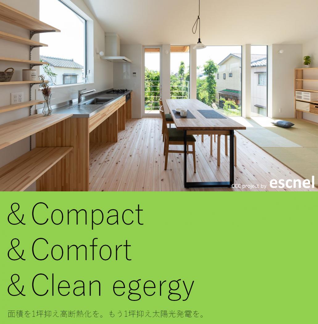 【秘訣】『Compact &Comfort &Clean energy』。面積を1坪抑え高断熱化を。もう1坪抑え太陽光発電を。
