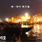 【WJD「2012」】Varanasi in India『無一物中無尽蔵。』