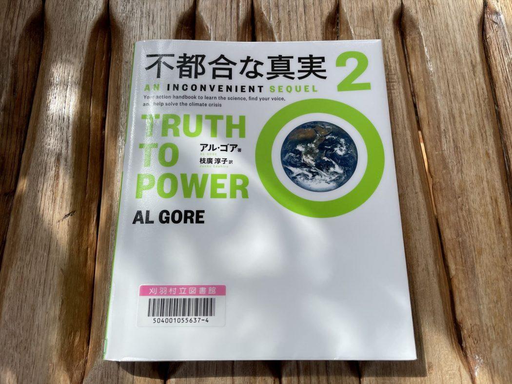 【環境】『不都合な真実2。』知識を頭に。痛みを心に。-携帯メモ-