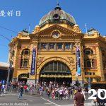 【WJD「2012」】Melbourne in Australia『日日是好日。』