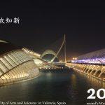 【WJD「2012」】Valencia in Spain『温故知新。』