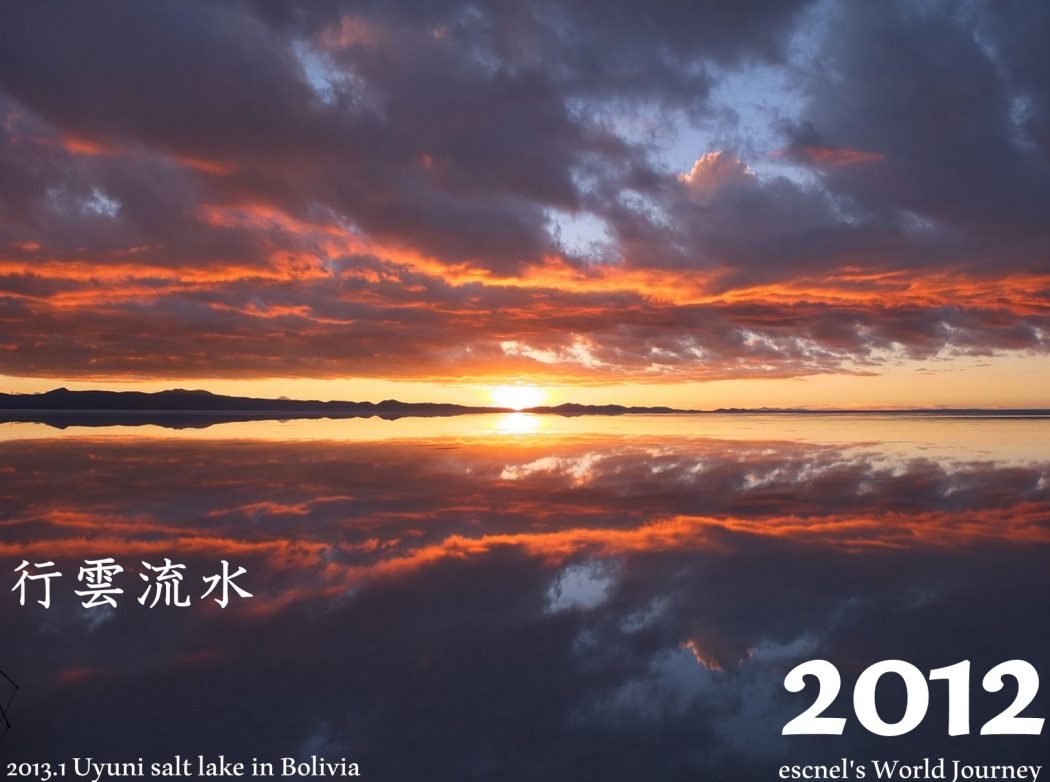 【WJD「2012」】Uyuni salt lake in Bolivia『行雲流水。』