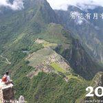 【WJD「2012」】Machu Picchu in Peru『有花有月有楼台。』