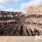 【WJD「2012」】Rome in Italy,Vatican 『徳不孤 必有隣』
