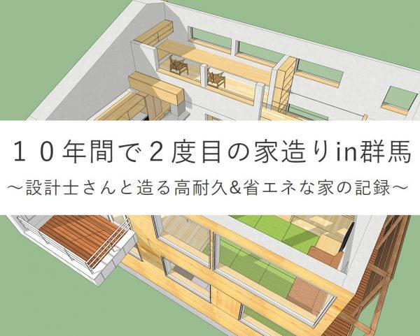 「10年間で2度目の家造り」